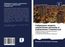 Portada del libro de Гибридная модель управления рисками и управления стоимостью