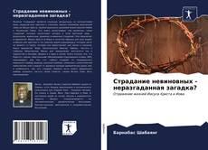 Bookcover of Страдание невиновных - неразгаданная загадка?