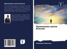 Bookcover of Проявление жизни Божьей
