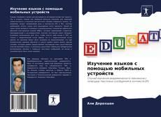 Capa do livro de Изучение языков с помощью мобильных устройств