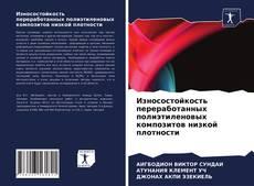Portada del libro de Износостойкость переработанных полиэтиленовых композитов низкой плотности