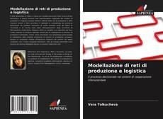 Modellazione di reti di produzione e logistica的封面