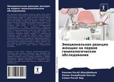 Bookcover of Эмоциональная реакция женщин на первое гинекологическое обследование