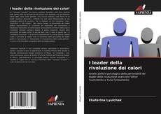 Bookcover of I leader della rivoluzione dei colori