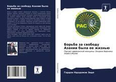 Bookcover of Борьба за свободу Азании была ее жизнью