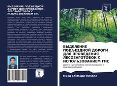 Bookcover of ВЫДЕЛЕНИЕ ПОДЪЕЗДНОЙ ДОРОГИ ДЛЯ ПРОВЕДЕНИЯ ЛЕСОЗАГОТОВОК С ИСПОЛЬЗОВАНИЕМ ГИС