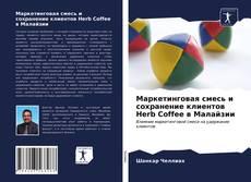 Bookcover of Маркетинговая смесь и сохранение клиентов Herb Coffee в Малайзии