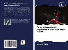 Couverture de Роль дрожжевых штаммов в красном вине Médoc