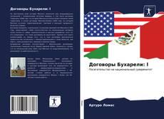 Buchcover von Договоры Бухарели: l