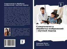 Стоматология и обработка изображений : научный подход的封面