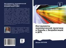 Copertina di Инструменты экономической политики и борьба с безработицей в ДРК