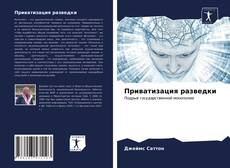Bookcover of Приватизация разведки