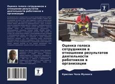 Portada del libro de Оценка голоса сотрудников в отношении результатов деятельности работников в организации