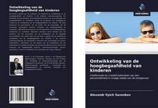Bookcover of Ontwikkeling van de hoogbegaafdheid van kinderen