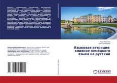Bookcover of Языковая аттриция: влияние немецкого языка на русский