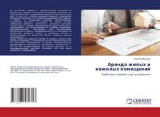 Bookcover of Аренда жилых и нежилых помещений