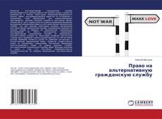 Bookcover of Право на альтернативную гражданскую службу