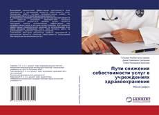 Bookcover of Пути снижения себестоимости услуг в учреждениях здравоохранения