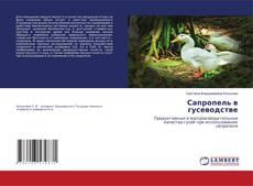 Couverture de Сапропель в гусеводстве
