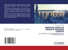 Bookcover of ОБРАЗЫ СНЕГА И ЗИМЫ В ПОЭЗИИ СЕВЕРА