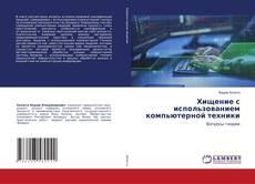 Bookcover of Хищение с использованием компьютерной техники