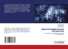 Bookcover of Криптографические алгоритмы