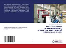 Buchcover von Электропривод шлихтовального агрегата в текстильной промышленности
