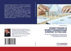 Buchcover von ИНВЕСТИЦИИ И ИНВЕСТИЦИОННЫЙ КЛИМАТ В РОССИИ