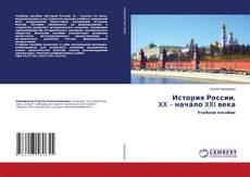 Bookcover of История России, XX – начало XXI века