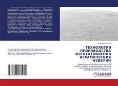 Bookcover of ТЕХНОЛОГИЯ ПРОИЗВОДСТВА ИЗГОТОТОВЛЕНИЯ КЕРАМИЧЕСКИХ ИЗДЕЛИЙ