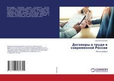 Borítókép a  Договоры о труде в современной России - hoz