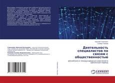 Bookcover of Деятельность специалистов по связям с общественностью
