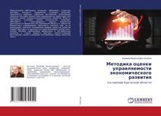 Bookcover of Методика оценки управляемости экономического развития