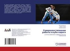 Bookcover of Совершенствование работы клуба каратэ