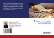 Обложка Титаны словесности