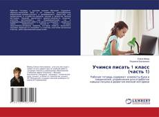 Bookcover of Учимся писать 1 класс (часть 1)