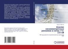 Borítókép a  Анализ несимметричных режимов в сетях 110- 220 кВ - hoz