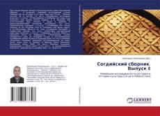 Обложка Согдийский сборник. Выпуск 8