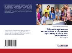 Couverture de Образовательные технологии в обучении русскому языку как неродному