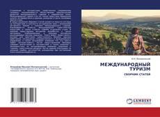 Couverture de МЕЖДУНАРОДНЫЙ ТУРИЗМ