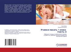 Bookcover of Учимся писать 1 класс (часть 2)
