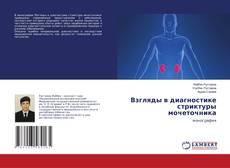 Обложка Взгляды в диагностике стриктуры мочеточника