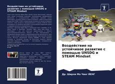 Воздействие на устойчивое развитие с помощью UNSDG и STEAM Mindset的封面