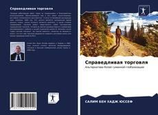 Buchcover von Справедливая торговля