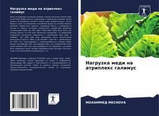 Нагрузка меди на атриплекс галимус的封面