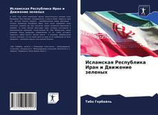 Bookcover of Исламская Республика Иран и Движение зеленых