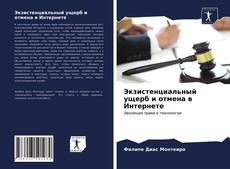 Bookcover of Экзистенциальный ущерб и отмена в Интернете