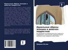 Bookcover of Идеальные образы женщин и девочек-подростков