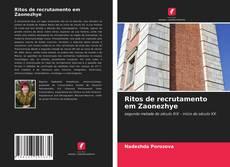 Capa do livro de Ritos de recrutamento em Zaonezhye
