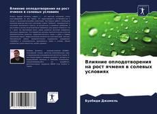 Borítókép a  Влияние оплодотворения на рост ячменя в солевых условиях - hoz